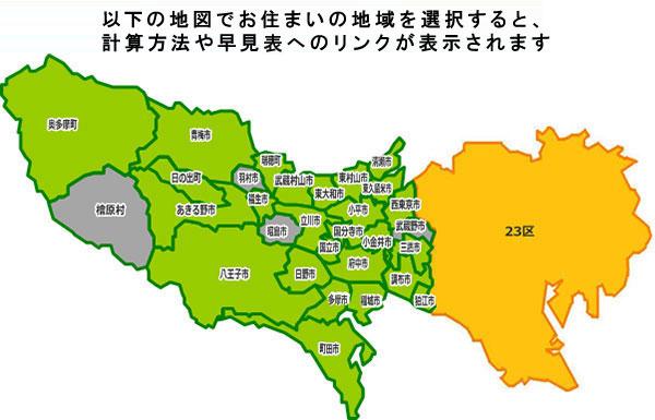 料金ガイド   手続き・料金   東京都水道局