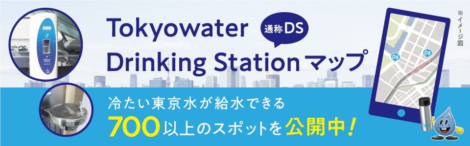 Tokyowater Drinking Station MAP