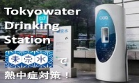 Tokyowater Drinking Station